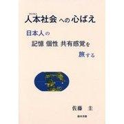 人本(ひともと)社会への心ばえ―日本人の記憶個性共有感覚を旅する [文庫]