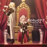 終わりのセラフ 名古屋決戦編 オリジナルサウンドトラック