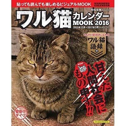 ワル猫カレンダー MOOK 2016 (SUN-MAGAZINE MOOK) [ムックその他]
