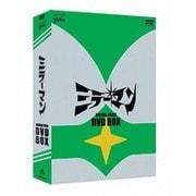 ミラーマン DVD-BOX
