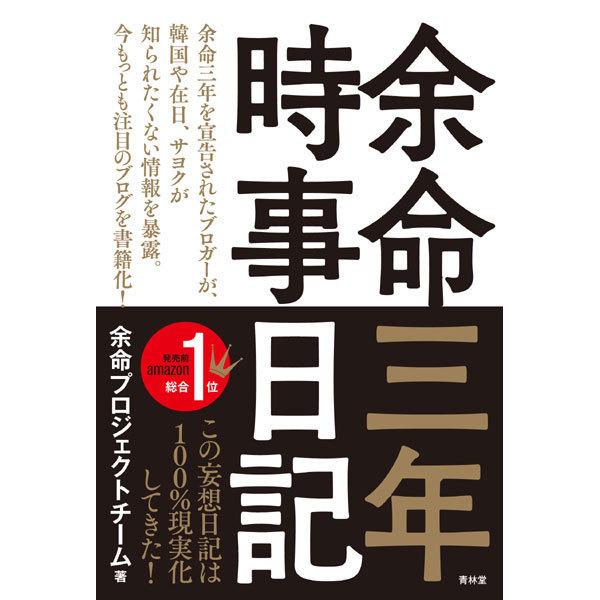 余命三年時事日記 [単行本]
