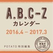 ABC-Z 2016.4-2017.3 カレンダー [ムックその他]