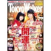 東京ウォーカー増刊 1月号 [雑誌]