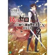 Re:ゼロから始める異世界生活Ex〈2〉剣鬼恋歌(MF文庫J) [文庫]