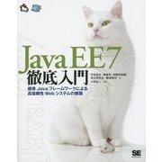 Java EE 7徹底入門―標準Javaフレームワークによる高信頼性Webシステムの構築 [単行本]