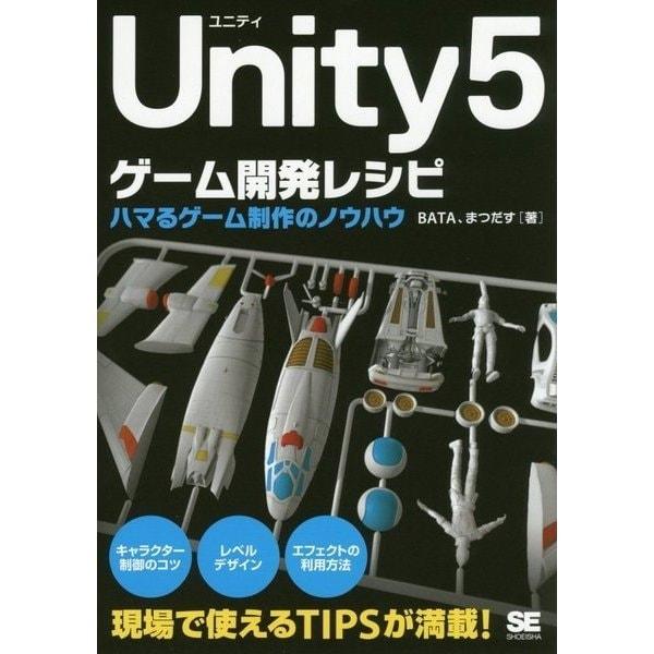 Unity5ゲーム開発レシピ―ハマるゲーム制作のノウハウ [単行本]