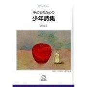 子どものための少年詩集 2015-アンソロジー [単行本]