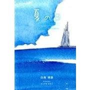 夏の日-8petits poemes(銀鈴叢書) [単行本]