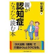親が認知症になったら読む本(二見レインボー文庫) [文庫]
