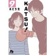 KATSU!<9>(コミック文庫(青年)) [文庫]