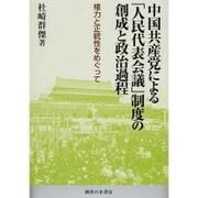 中国共産党による「人民代表会議」制度の創成と政治過程―権力と正統性をめぐって [単行本]