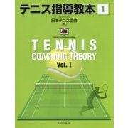 テニス指導教本〈1〉 [単行本]