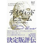 デイヴィッド・ヒューム―哲学から歴史へ [単行本]