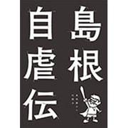 島根自虐伝―スーパーデラックス自虐本 [単行本]
