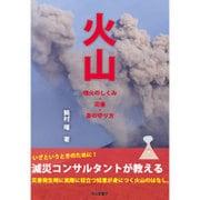 火山―噴火のしくみ・災害・身の守り方 [単行本]