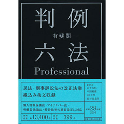 有斐閣判例六法Professional 平成28年版(全2巻 [事典辞典]
