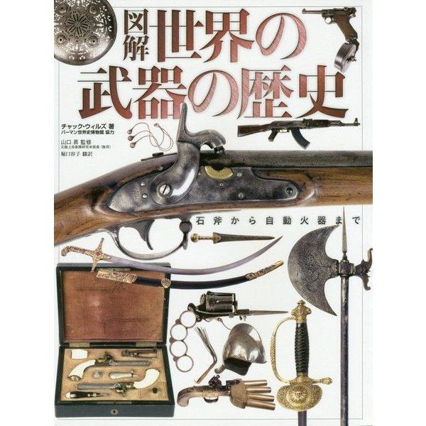 図解 世界の武器の歴史―石斧から自動火器まで [単行本]