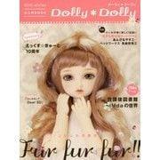 お人形BOOK Dolly*Dolly〈2016 winter〉 [単行本]