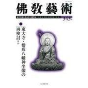 佛教藝術 343号 [単行本]
