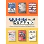 洋楽名盤の広告デザイン―1958-1988 [単行本]