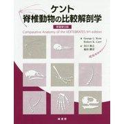 ケント 脊椎動物の比較解剖学 [単行本]