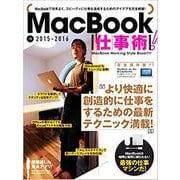 MacBook仕事術! [単行本]