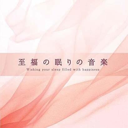 至福の眠りの音楽 (SELF RECOVERY)