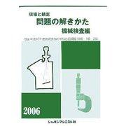 現場と検定 問題の解きかた 機械検査編〈2006年版〉 改訂版 [単行本]