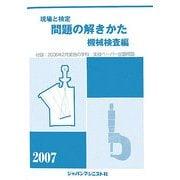 現場と検定 問題の解きかた 機械検査編〈2007〉 改訂14版 [単行本]