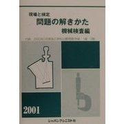 現場と検定 問題の解きかた 機械検査編〈2001年版〉 14版 [単行本]