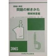 現場と検定 問題の解きかた 機械検査編〈2005年版〉 改訂版 [単行本]