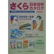 さくら日本切手カタログ〈2002年版〉 第37版 [図鑑]