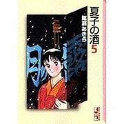 夏子の酒 5(講談社漫画文庫 お 1-5) [文庫]