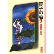 夏子の酒 9(講談社漫画文庫 お 1-9) [文庫]