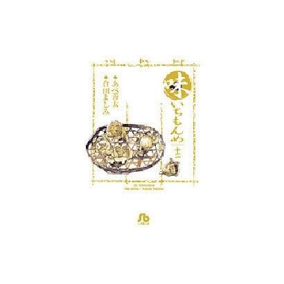 味いちもんめ<12>(コミック文庫(青年)) [文庫]
