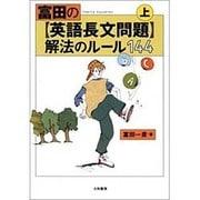 富田の英語長文問題解法のルール144 上 [全集叢書]