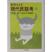 現代民話考〈7〉学校・笑いと怪談・学童疎開(ちくま文庫) [文庫]