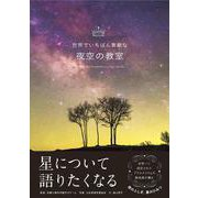世界でいちばん素敵な夜空の教室 [単行本]