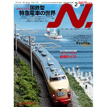 N (エヌ) 2016年 02月号 vol.86 [雑誌]
