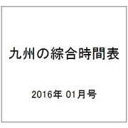 九州の綜合時間表 2016年 01月号 [雑誌]
