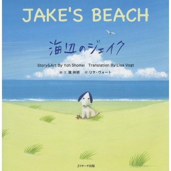 海辺のジェイク ~JAKE'S BEACH~ (読み聞かせ英語絵本) [単行本]
