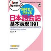 気持ちが伝わる日本語会話 基本表現180 [単行本]