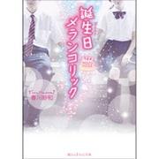 誕生日メランコリック(魔法のiらんど文庫) [文庫]