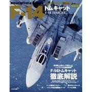 F-14 トムキャット (世界の名機シリーズSE スペシャル エディション) [ムックその他]