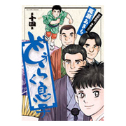 どうらく息子 14(ビッグコミックス) [コミック]