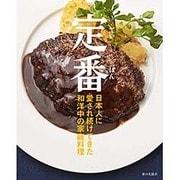 定番―日本人に愛され続けてきた和洋中の家庭料理 [単行本]