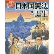 日本国憲法の誕生(絵本版おはなし日本の歴史〈23〉) [全集叢書]