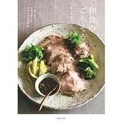 和食のごちそう―丁寧に作り、自由に楽しむ、おもてなしの料理 [単行本]