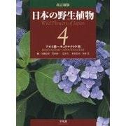 日本の野生植物〈4〉アオイ科~キョウチクトウ科 改訂新版 [図鑑]