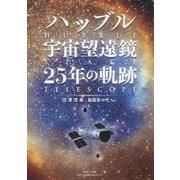 ハッブル宇宙望遠鏡25年の軌跡 [単行本]